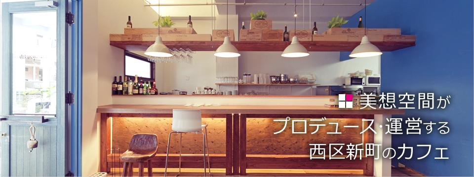 美想空間がプロデュース・運営する西区新町のカフェ