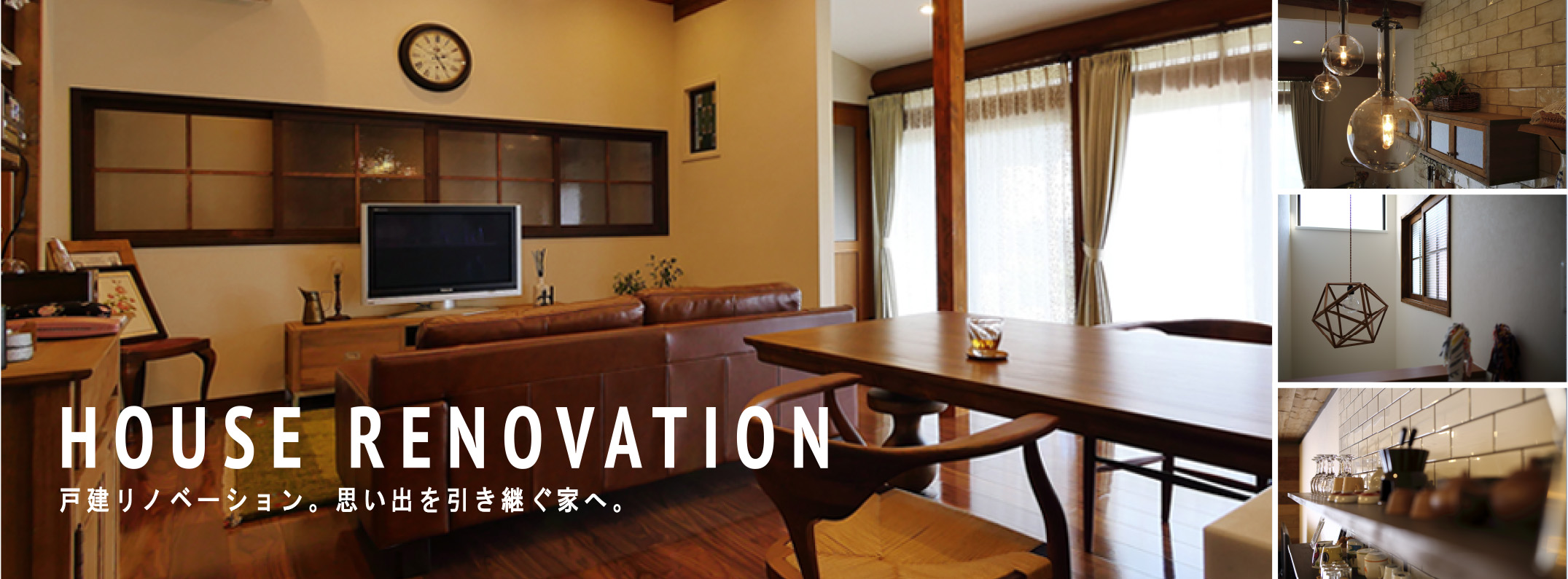 戸建てリノベーション。思い出を引き継ぐ家へ。