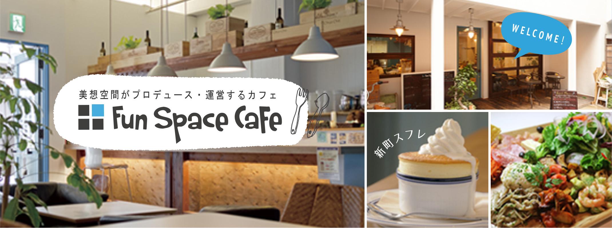 美想空間がプロデュース・運営するカフェ Fun Space Cafe