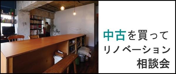 相談会バナーデザイン-002