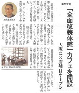 2016年4月12日 リフォーム産業新聞