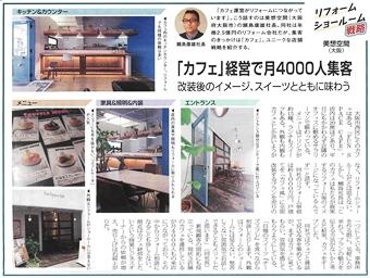 2016年5月3日 リフォーム産業新聞