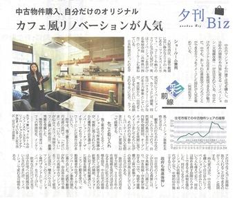 2017年1月23日 産経新聞