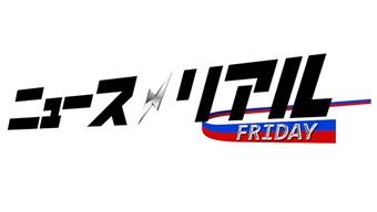 2017年1月31日 テレビ大阪『ニュースリアルKANSAI』