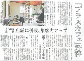 2017年5月6日 大阪日日新聞