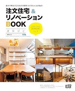 2017年5月12日 注文住宅&リノベーションBOOK建築ぱど