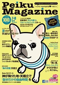 2017年7月 Peiku Magazine