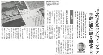 2017年7月11日 リフォーム産業新聞