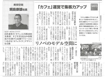 2017年9月5日 リフォーム産業新聞