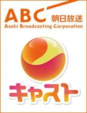 2017年11月15日 ABC朝日放送『キャスト』
