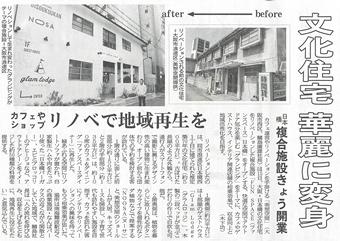 2017年11月15日 大阪日日新聞