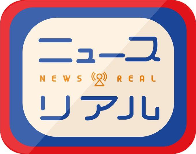 2018年2月1日 テレビ大阪『ニュースリアル』
