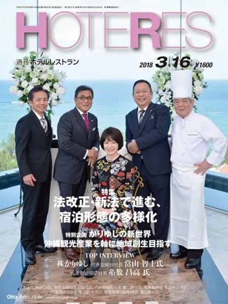 2018年3月16日 週刊ホテルレストラン