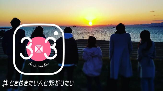 2018年3月25日 テレビ大阪『3×3 ♯ときめきたい人と繋がりたい』
