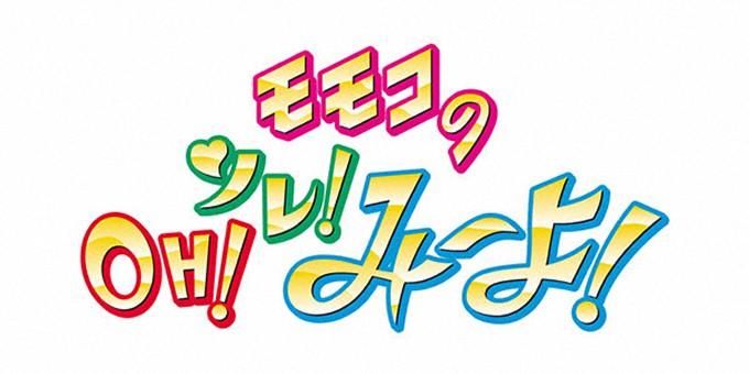 2018年5月5日 関西テレビ放送『モモコのOH!ソレ!み~よ!』