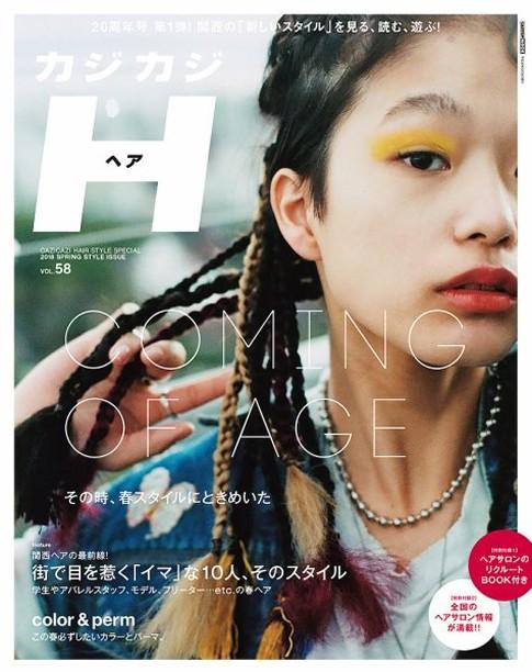 2018年5月26日 カジカジH(ヘア) vol.58