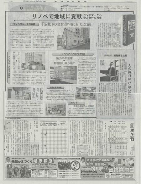 2018年7月26日 大阪日日新聞