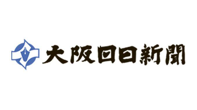 2018年12月13日 大阪日日新聞
