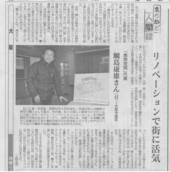 2019年1月23日 産経新聞