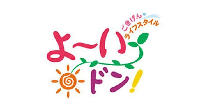 2019年2月6日 関西テレビ放送「よ~いドン!」
