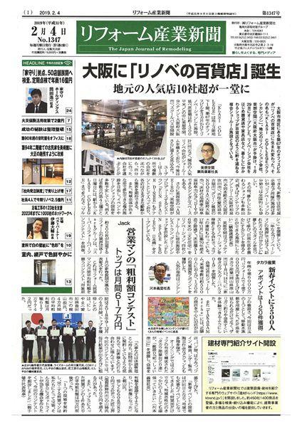 2019年2月4日 リフォーム産業新聞