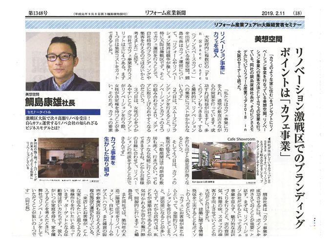 2019年2月11日 リフォーム産業新聞
