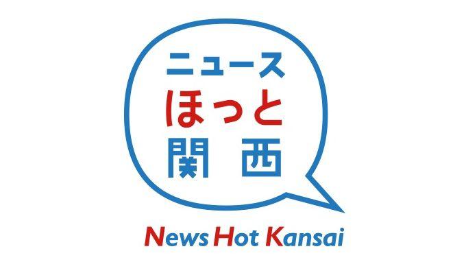 2019年2月11日 NHK「ニュースほっと関西」