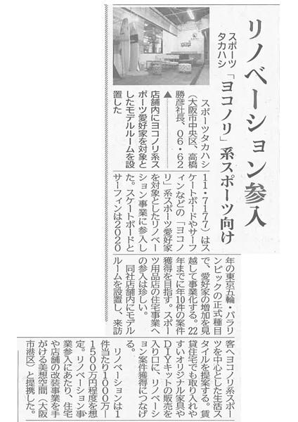 2019年12月30日 日刊工業新聞