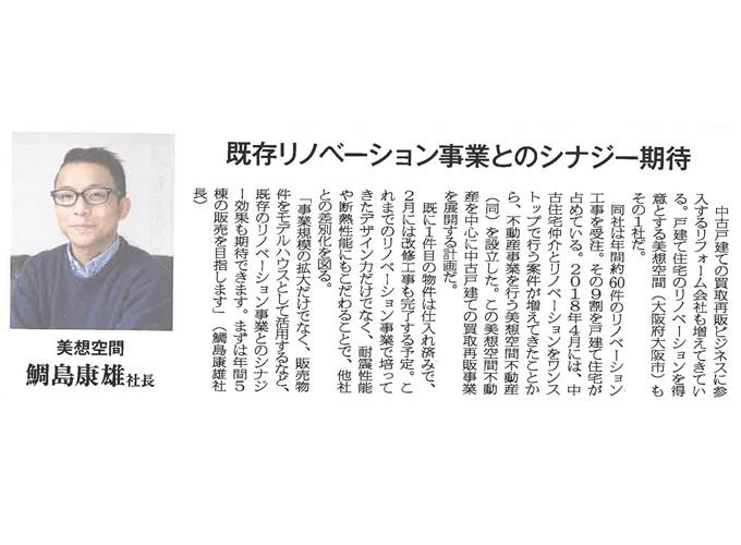 2020年1月13日 NHK「リフォーム産業新聞」
