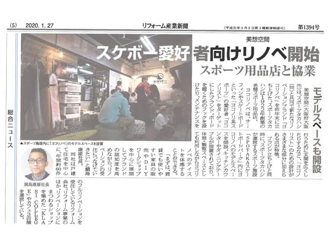 2020年1月27日 NHK「リフォーム産業新聞」