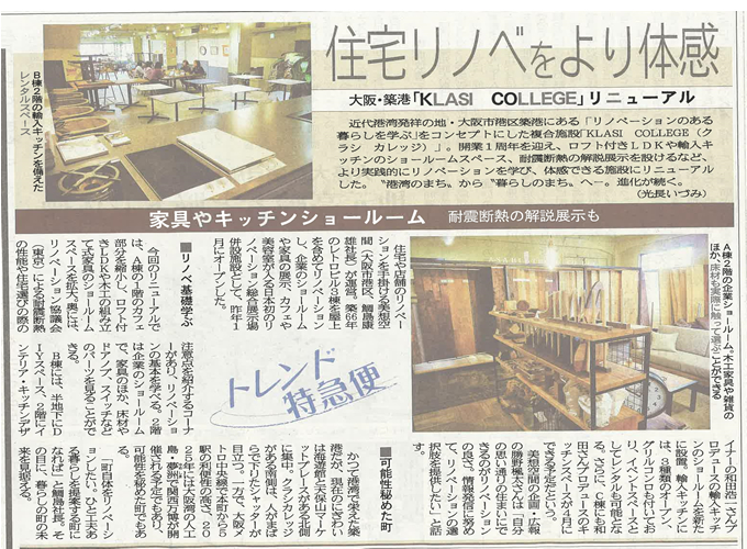 2020年2月12日 大阪日日新聞