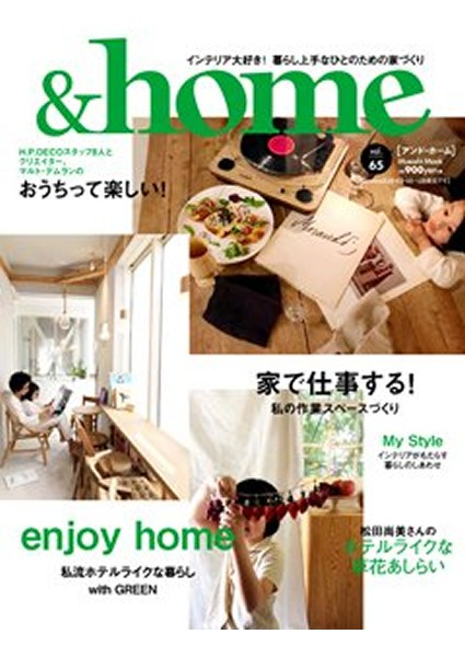 2020年7月13日 &home vol.65
