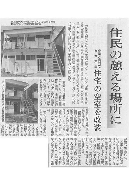 2020年10月6日発行 奈良新聞