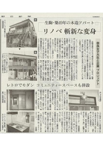 2020年10月10日発行 朝日新聞