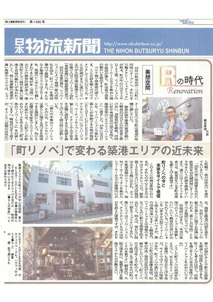 2021年8月25日発行 日本物流新聞