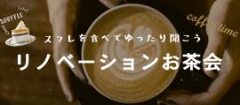 リノベーションお茶会