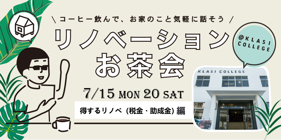 bisouHPクラシ用_7月茶会