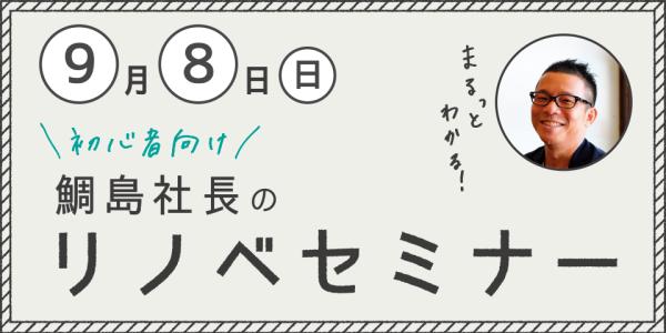 リノベセミナー_9_8_960 (1)
