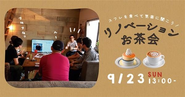 09_ochakai_fb