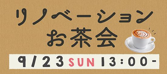 9/23(日)大好評!リノベーションお茶会開催!