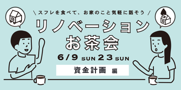 お茶会_資金計画_hp