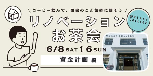 お茶会_資金計画_KC (1)