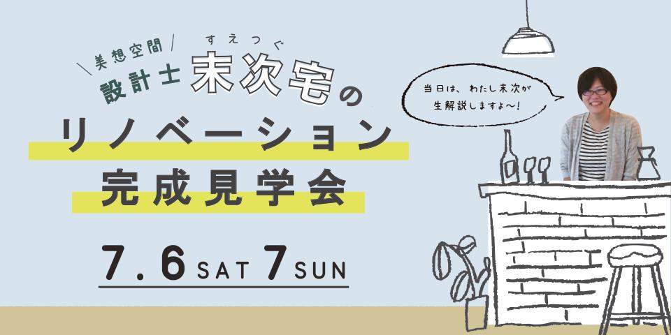 suetsugutei_OH_fb