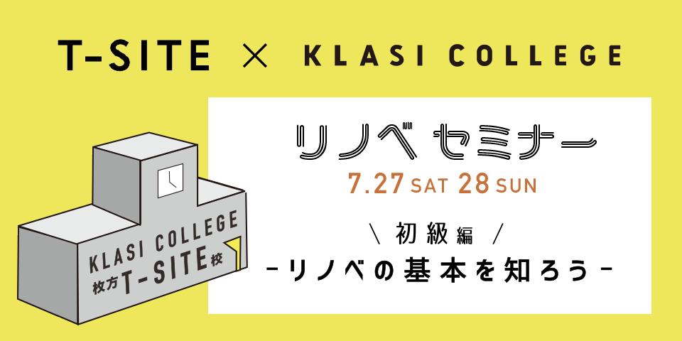 リノベーション基礎セミナー@枚方T-SITE