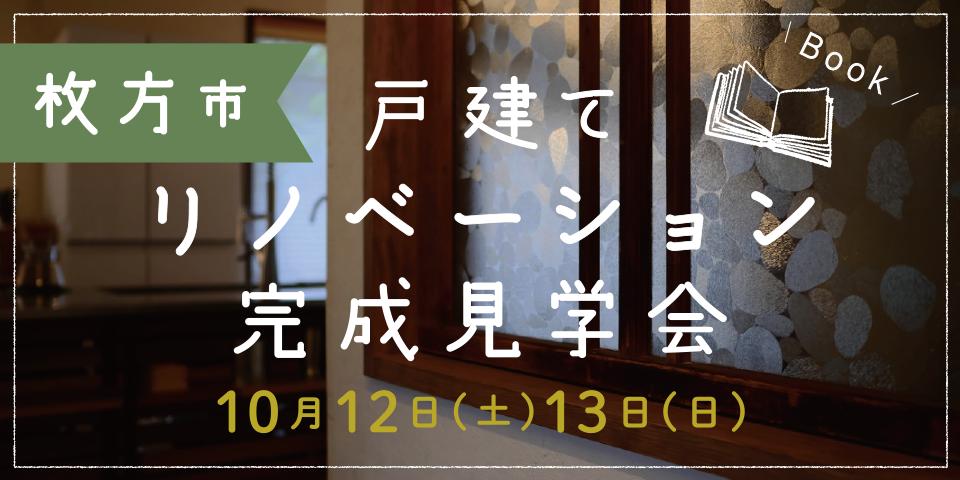 【完成見学会】和テイストな家!@枚方市