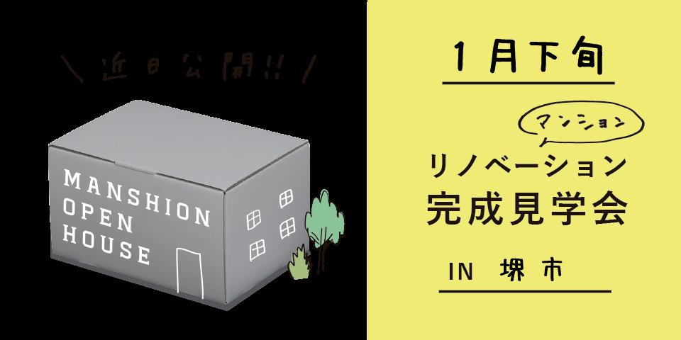 見学会告知_マンション 堺市