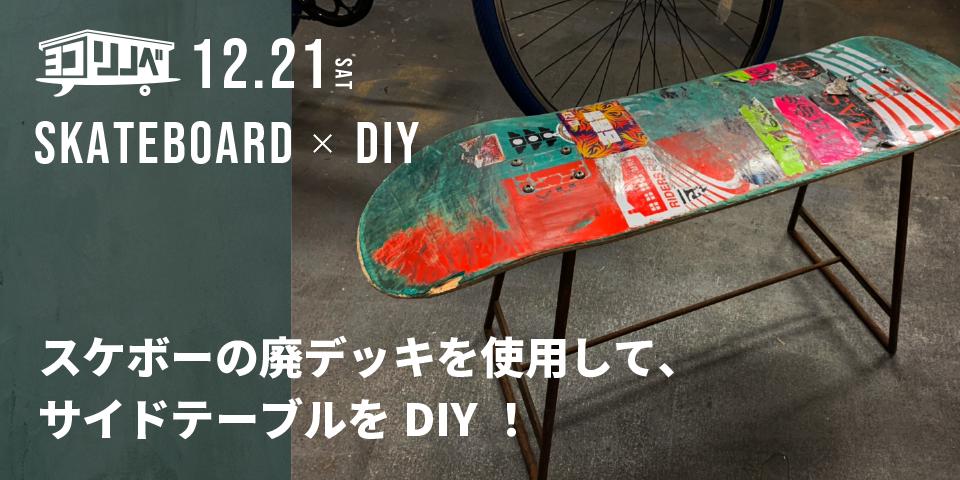 SKATEBOARD × DIY イベント参加者受付中!