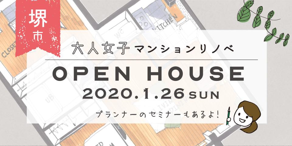 OPEN HOUSE|マンションリノベーション@堺市