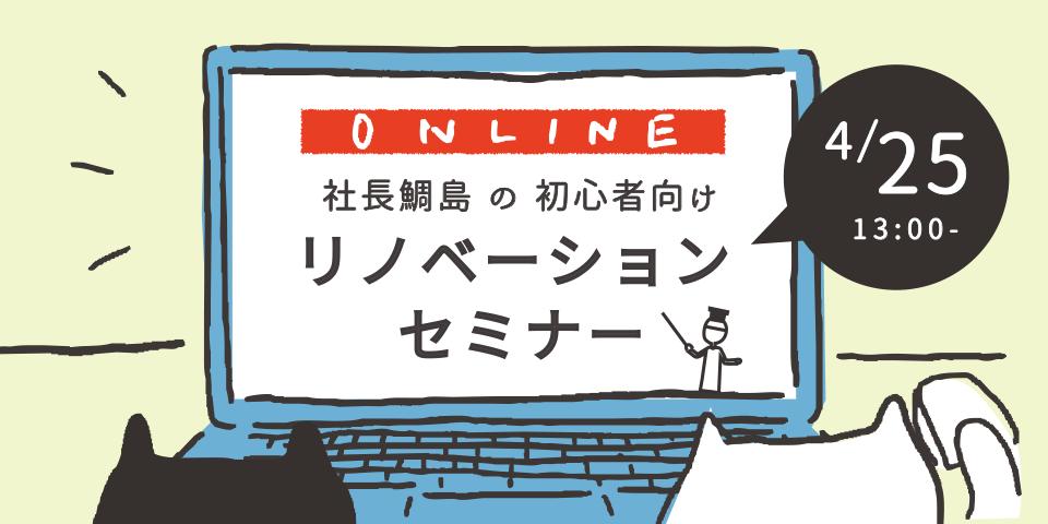 オンラインセミナー_960_480