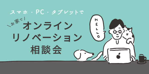 オンライン相談会_960_480